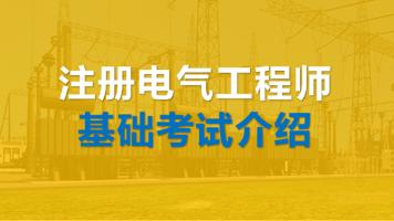 注册电气基础考试介绍