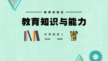 2020下教师资格证【中学笔试知识精讲班-科目二】