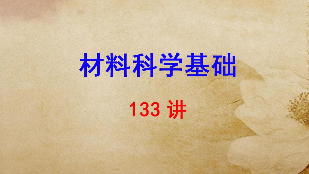 北京科技大学 材料科学基础 杨平 133讲