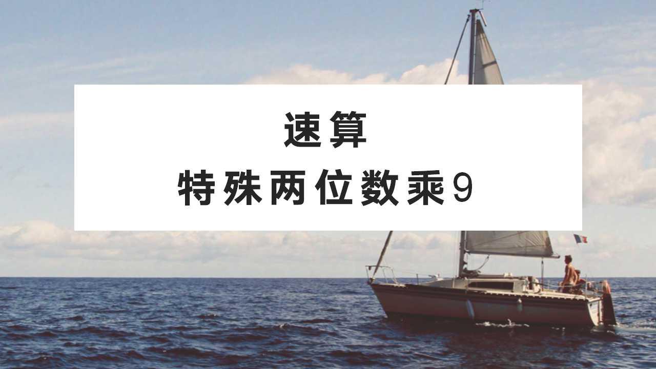 晨旭培训速算之特殊的两位数乘9