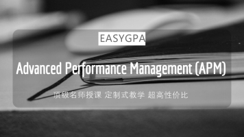 高级业绩管理 Advanced Performance Management (APM)课程辅导