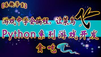 【四二学堂】Python游戏开发系列-贪吃蛇游戏