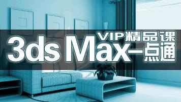 3ds Max一点通(建筑装饰设计专业系列课程)【卓越教育】