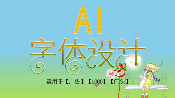 AI 字体设计:字母设计/汉字设计/笔画设计/图形设计/混合设计等