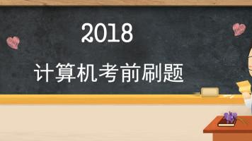 2018年计算机考前刷题