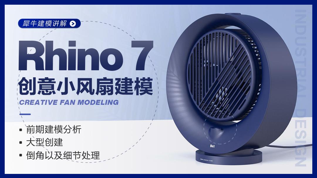 犀牛建模Rhino 7 迷你风扇高级曲面建模案例讲解