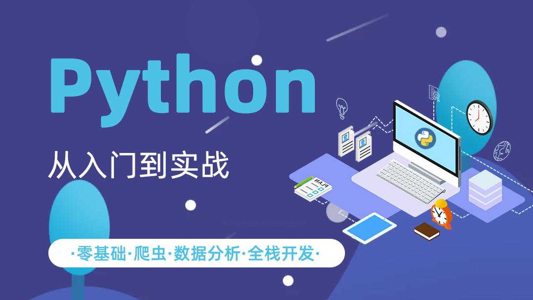 python从入门到实战 零基础入门 爬虫 数据分析 全栈开发