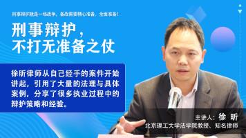 徐昕教授:刑事辩护,不打无准备之仗