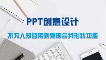 office技能提升/PPT创意设计/形状合并【东方瑞通】