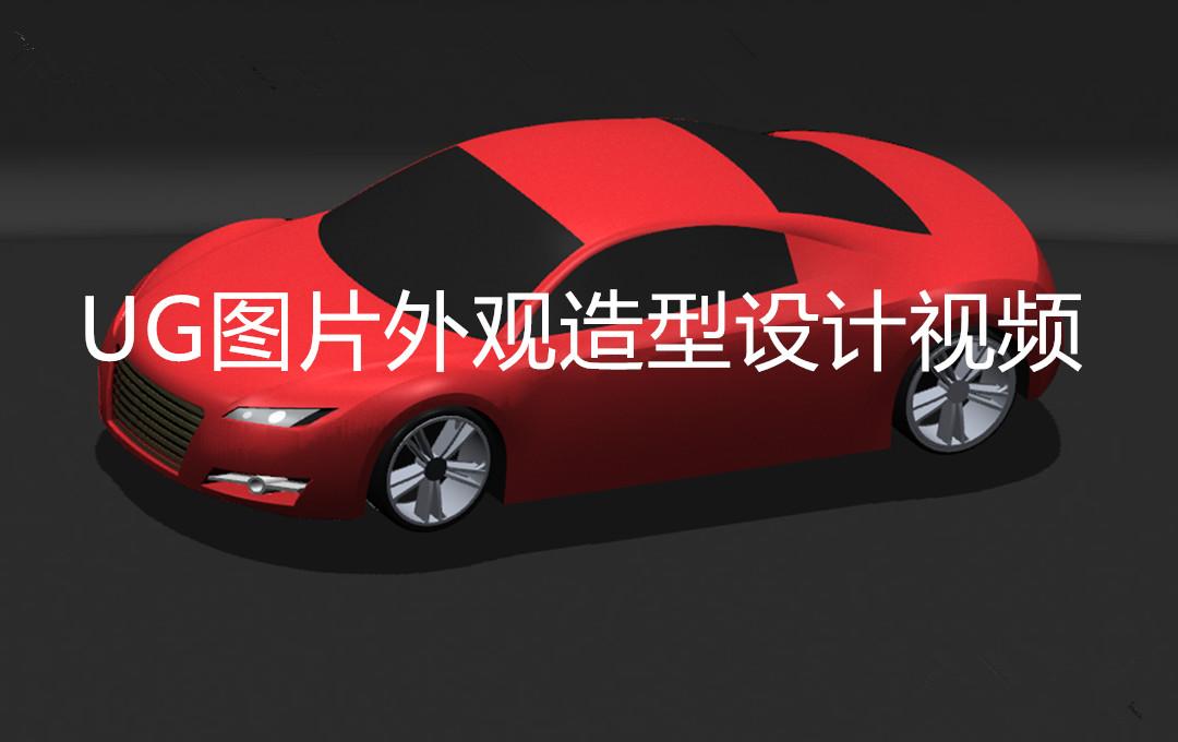 UG产品设计图片造型视频