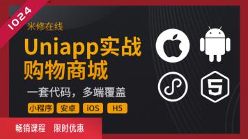 uniapp商业级应用实战一套代码8端程序-小程序/前端/安卓/iOS/H5