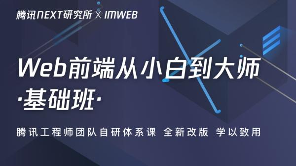 【NEXT研究所 x IMWeb】Web前端从小白到大师基础课程