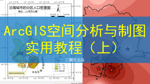 ArcGIS网课,ArcGIS教程视频地理景观空间制图ArcMap视频教程