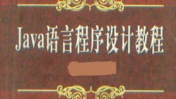 JAVA语言程序设计(全50讲)【理工学社】