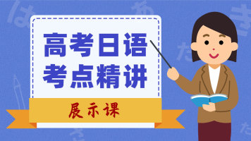 高考日语考点精讲(展示课)