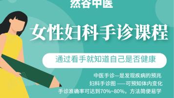 零基础学习中医妇科手诊