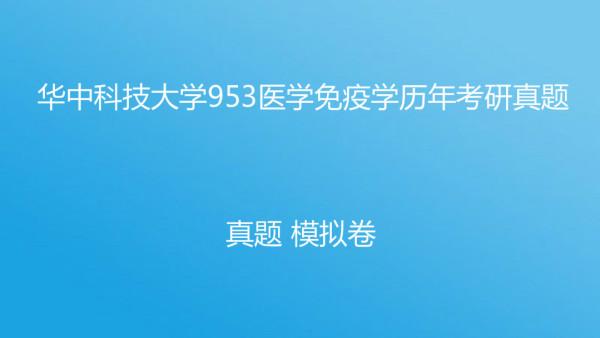 华中科技大学953医学免疫学历年考研真题