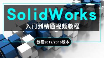 SolidWorks视频教程 sw2012/2016入门到精通草图装配钣金焊接仿真