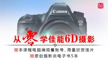 佳能6D相机教程摄影理论相机操作技巧好机友摄影