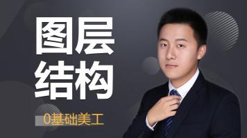 【ps教程】图层/Photoshop/美工教程/淘宝/电商/ps/ai/北鱼