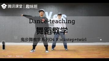 趣味班|舞蹈教学——鬼步舞教学系列04 Rockstep摇摆步+twirl旋转