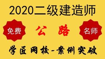2020年二级建造师二建公路实务应考公开课