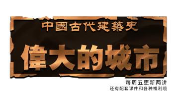 中国古代建筑史之伟大的城市(完整版)