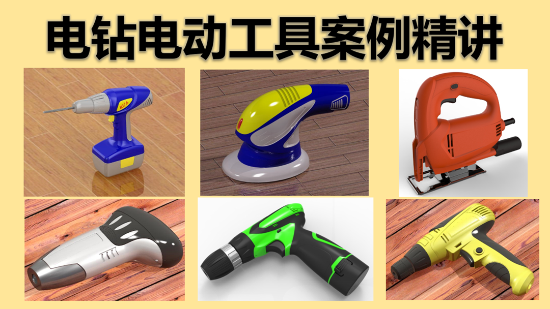 Proe/creo电钻电动工具案例精讲
