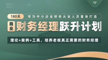 财务经理(商业)跃升计划/管理会计工具/商业管理会计实战