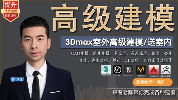 老陈VIP/3DMAX室外高级建模/公建住宅别墅/施工图高差/地形/异形