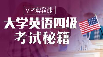 【VIP体验课】大学英语四级考试秘籍,零基础30天通关英语四级