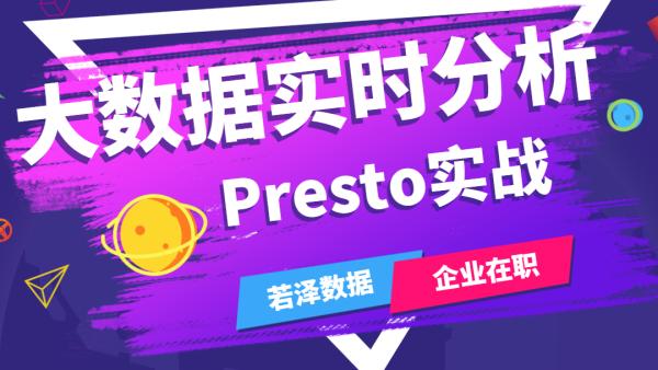 大数据实时分析Presto实战