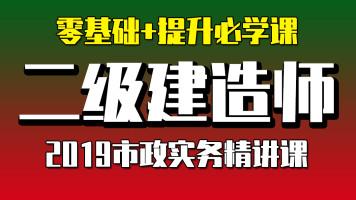 二级建造师 市政实务 面授精讲课 【备考2019】