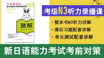「kokoko老师」N3考前系列~听力篇【录播课】