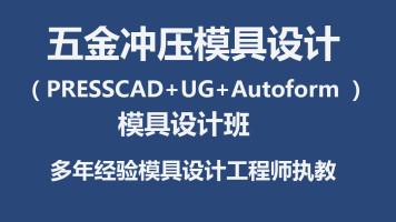 五金模具设计,UG汽车五金模设计培训。