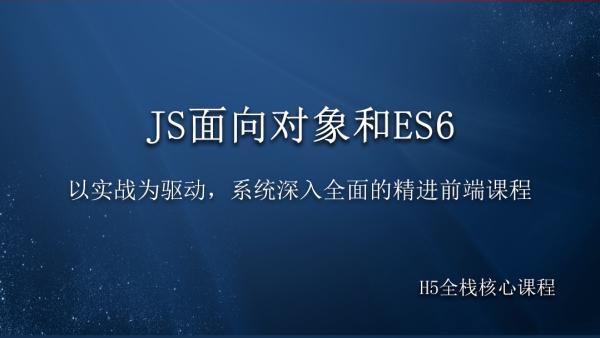 JavaScript面向对象和ES6