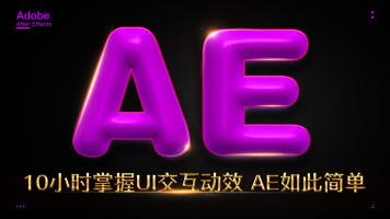 APP交互动效/AE新手自学UI动效/UE动效