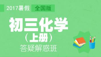 2017初三化学答疑解惑班(暑假预习)【家课堂网校】