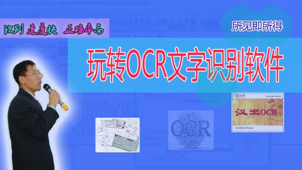 玩转OCR文字识别软件-汉王OCR