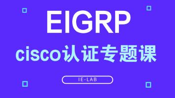 cisco认证名师精讲 全网最容易懂 EIGRP专题课程 网络工程师必备