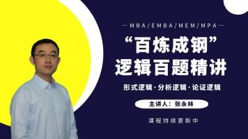 2021考研管综逻辑百题精讲班(MBA/MPA/MEM/EMBA)