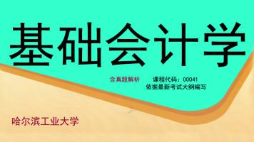 基础会计学-李文华教授—课程代码:00041