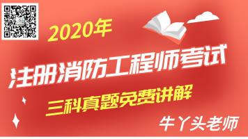 2020年注册消防工程师考试真题解析免费课程