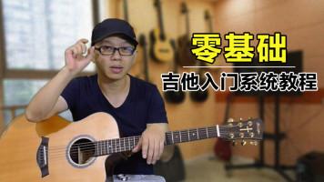 零基础民谣吉他入门系统教程