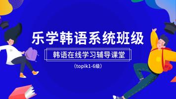 乐学韩语系统课二