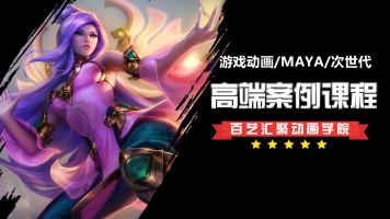 Maya/CG/次世代:游戏动画挑衅动作
