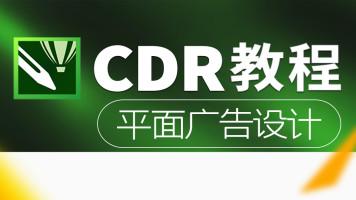 CDR2020教程CorelDRAW自学视频平面广告设计排版零基础入门课程