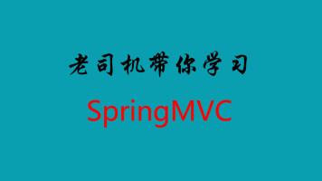 SpringMVC详解视频教程【赠送SpringMVC+Spring+Mybatis整合】