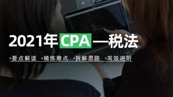 CPA试听课之税法/注册会计师/免费课/体验课/要点解读