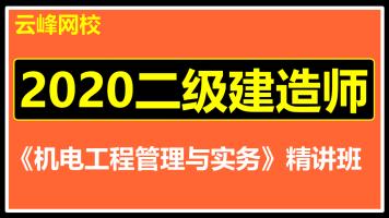 2020二级建造师二建机电工程管理与实务教材精讲班【云峰网校】